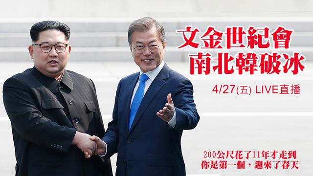 兩韓領導人南北韓分界線植樹紀念