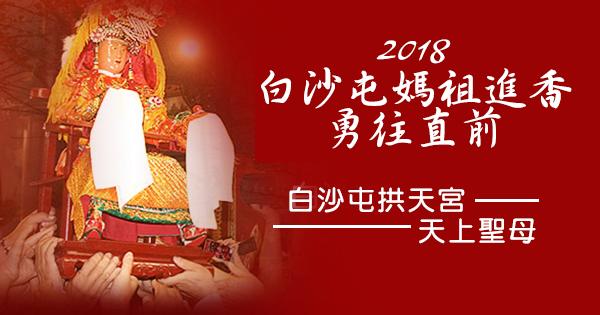 2018白沙屯媽祖進香