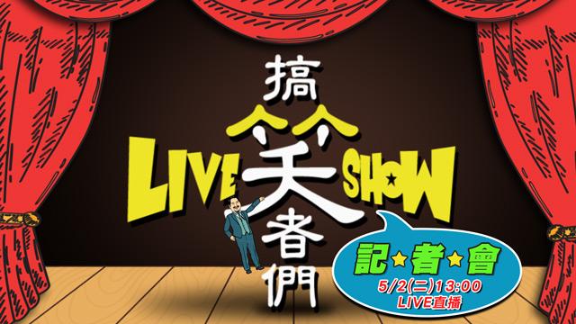 《搞笑者們Live Show》記者會