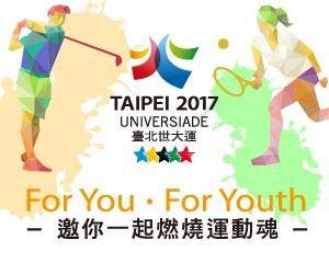2017臺北世界大學運動會