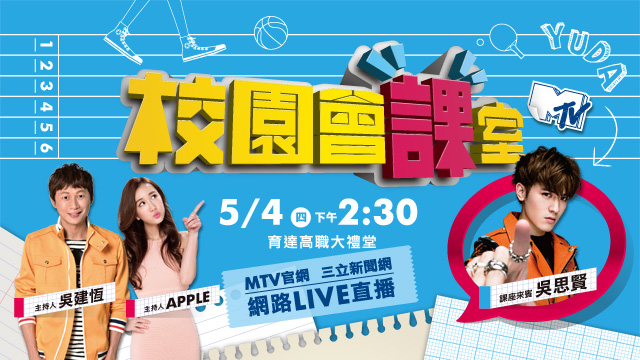 MTV校園會課室-吳思賢