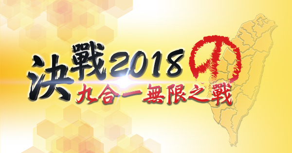 2018決戰百里侯