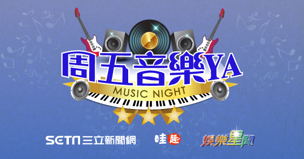 周五音樂YA MUSIC NIGHT