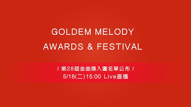第28屆金曲獎入圍名單公布