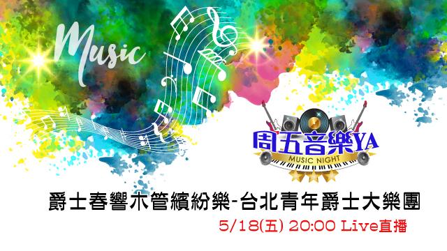 爵士春響木管繽紛樂-台北青年爵士大樂團