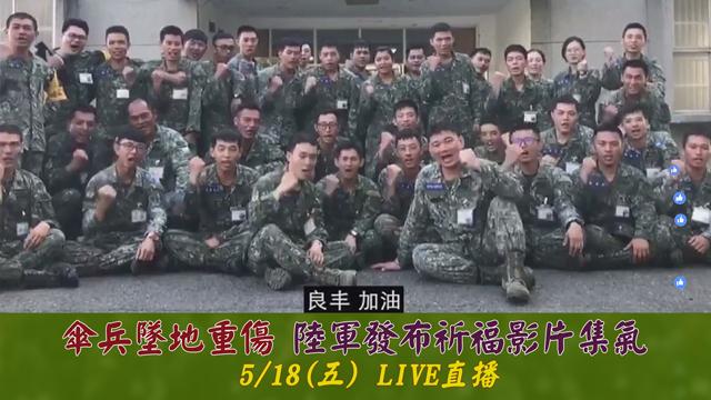 傘兵墜地重傷 陸軍發布祈福影片集氣