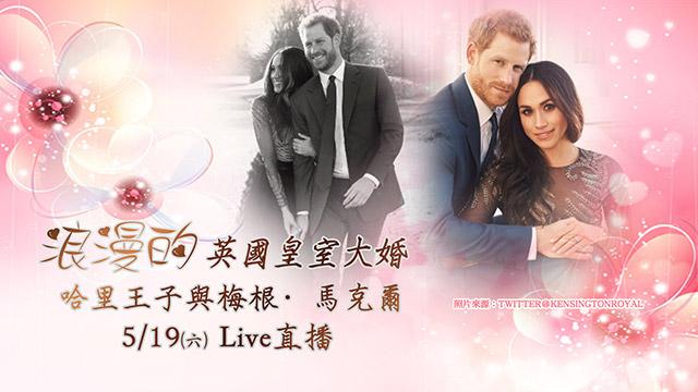 最浪漫的英國皇室大婚-哈里王子與梅根