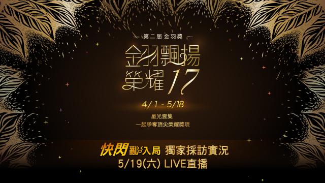 快閃亂入局/第二屆華人直播金羽獎