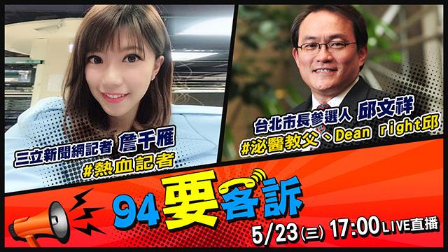 邱文祥要打造台北動物方程市!