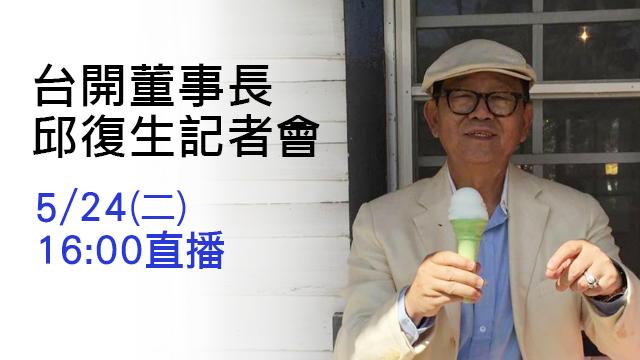 台開董事長邱復生記者會