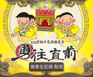 2018白沙屯媽祖進香直播全記錄