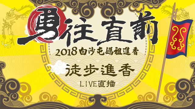 2018白沙屯媽祖徒步進香「全記錄」