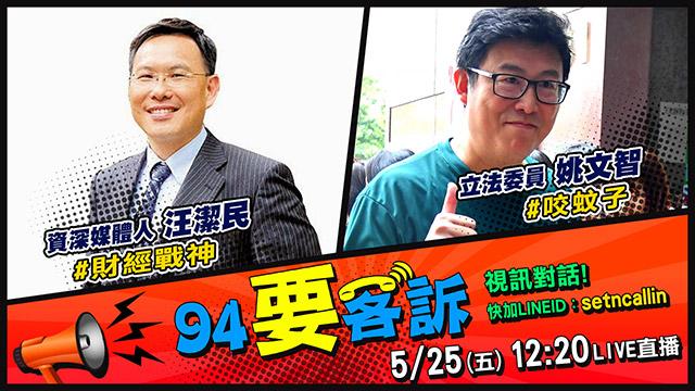 【94要客訴】姚文智站出來拼北市!