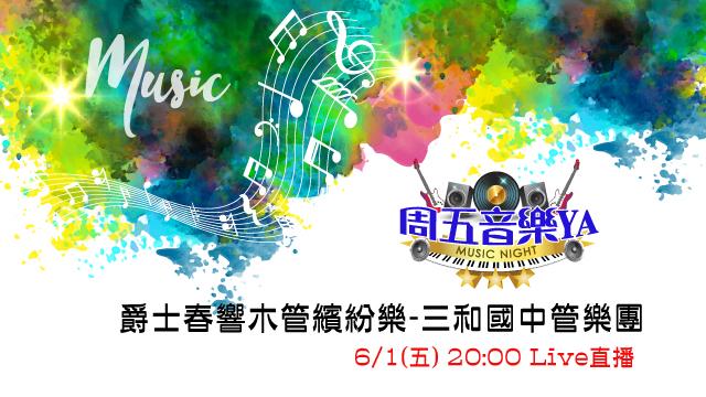 爵士春響木管繽紛樂-三和國中管弦樂團