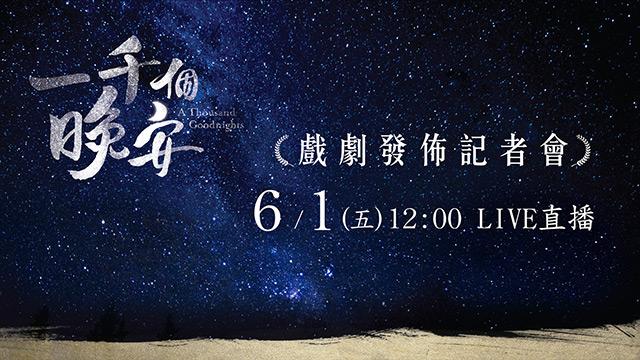 《一千個晚安》戲劇發佈記者會