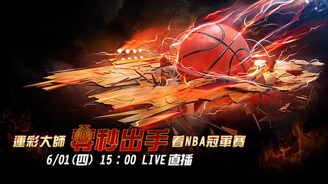 運彩大師「零秒出手」看NBA冠軍賽