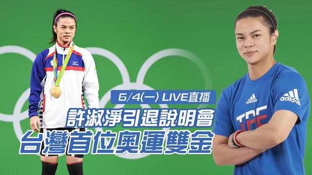 台灣唯一奧運雙金女將許淑淨光榮引退