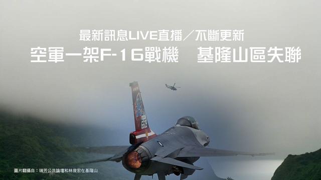 持續展開搜尋殉職F-16飛官吳彥霆