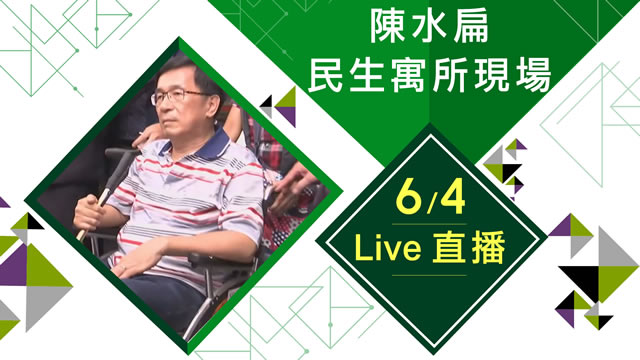 陳水扁民生寓所現場