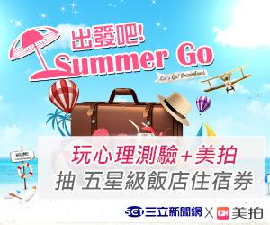 夏日GO!抽旅遊好禮