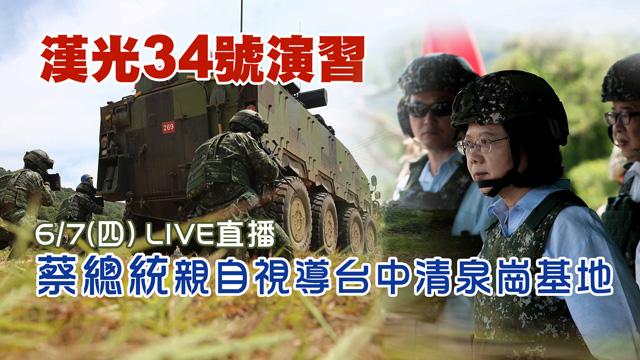 漢光演習 蔡總統親自視導台中清泉崗基地