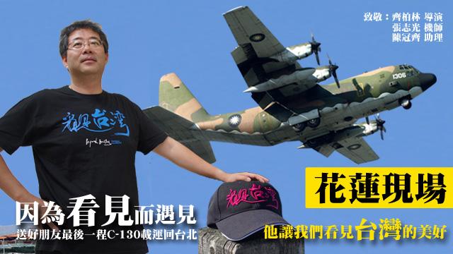 花蓮現場|軍機C-130送好友最後一程!