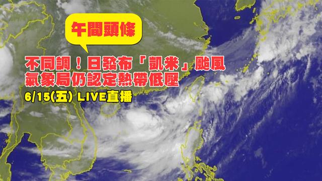 午間頭條-凱米颱風氣象局仍認定熱帶低壓