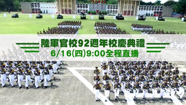 陸軍官校92週年校慶典禮