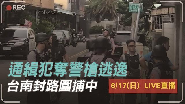 通緝犯奪警槍逃逸 台南封路圍捕中