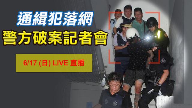 台南奪警槍案 警方破案記者會