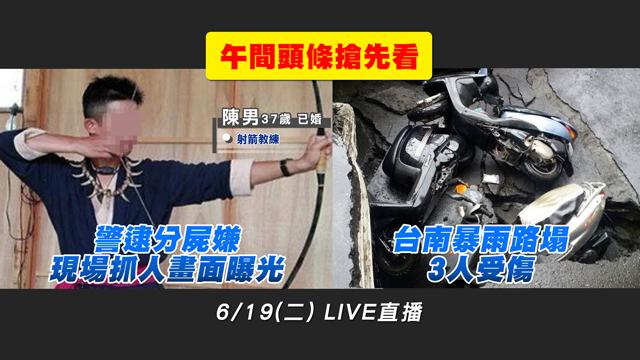 警逮分屍嫌現場抓人畫面曝光、台南暴雨路塌