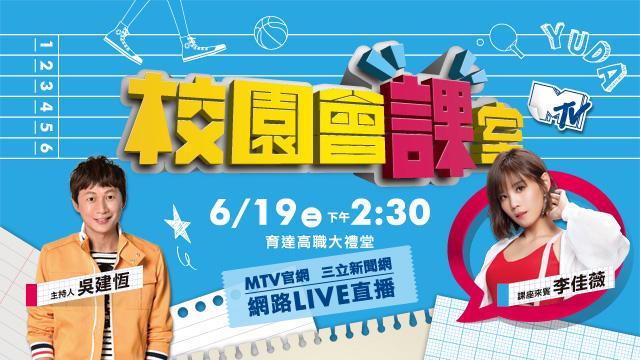 MTV校園會課室-李佳薇