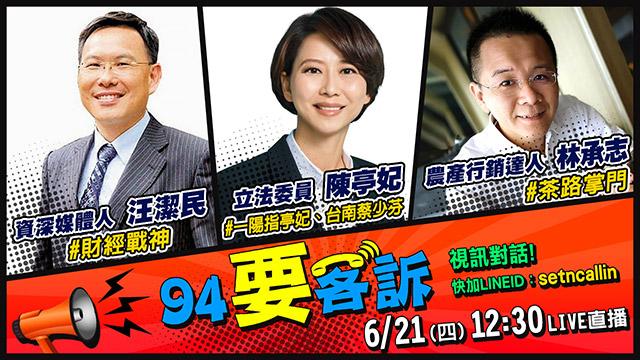 【94要客訴】誰說台灣農產走不出去!