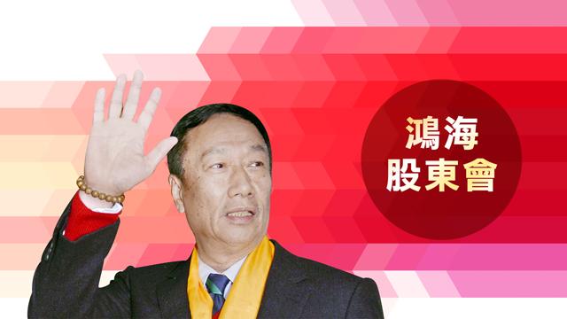 鴻海股東會
