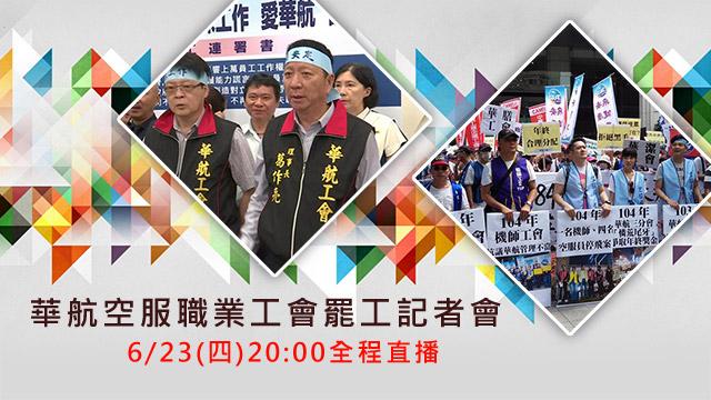 華航空服職業工會罷工記者會
