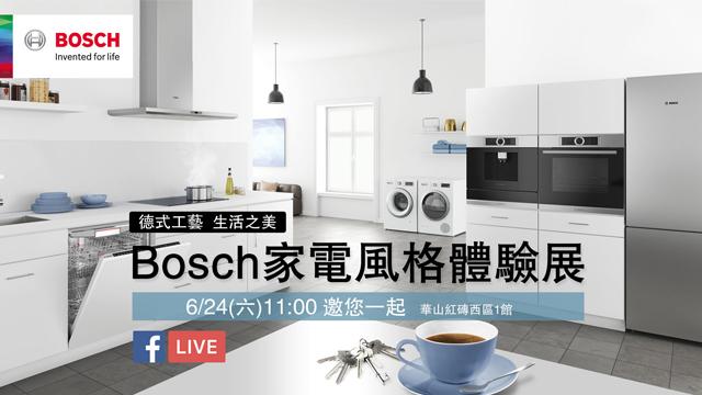 Bosch家電風格體驗展