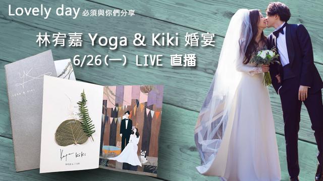 林宥嘉 Yoga & Kiki 婚宴