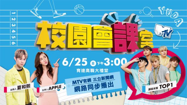 MTV校園會課室-男子漢