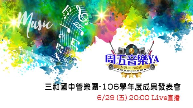 三和國中管樂團106學年度成果發表會