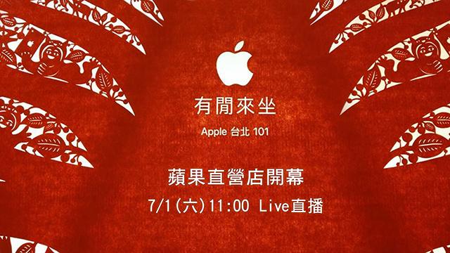台北101蘋果直營店開幕