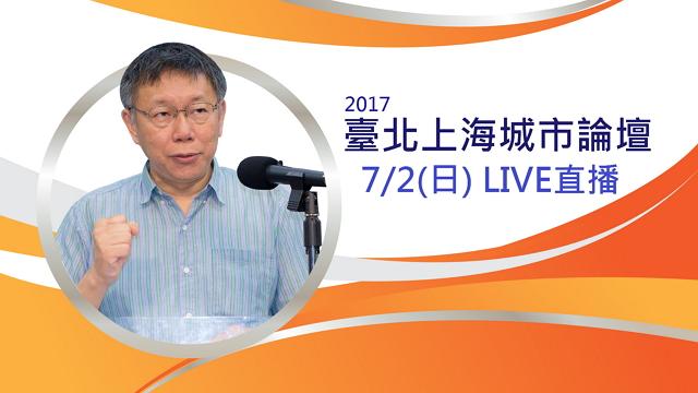 2017臺北上海城市論壇