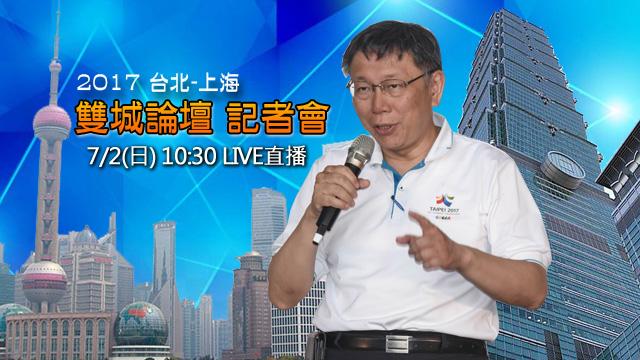 2017雙城論壇記者會(台北-上海)