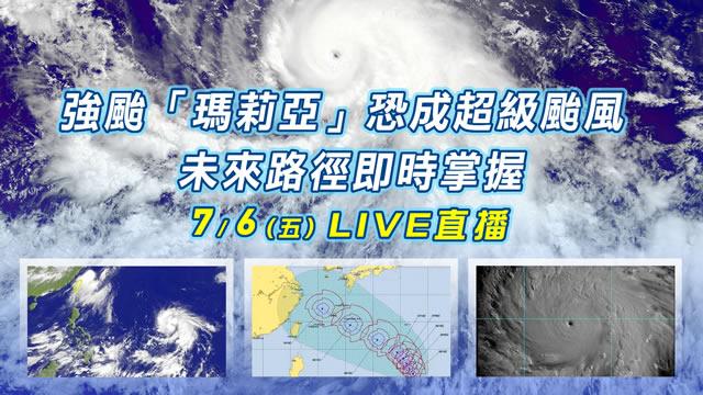 強颱瑪莉亞恐成超級颱風 未來路徑及時掌握