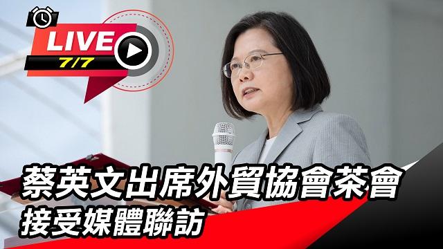 蔡英文出席外貿協會茶會 接受媒體聯訪