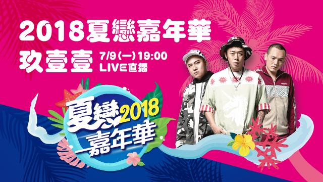 2018夏戀嘉年華