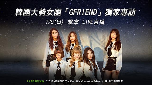 韓國大勢女團「GFRIEND」獨家專訪