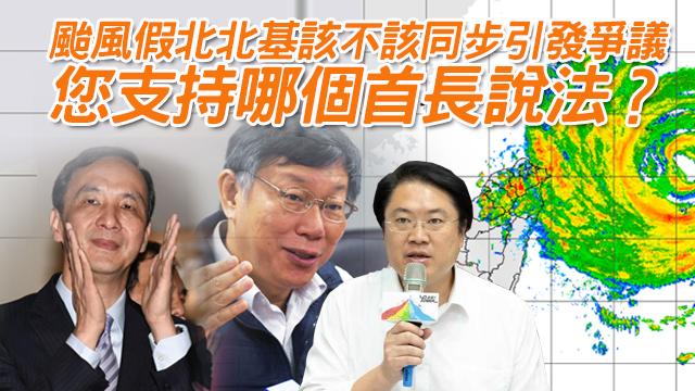 颱風假北北基未同步引發爭議,您支持哪個首長說法?