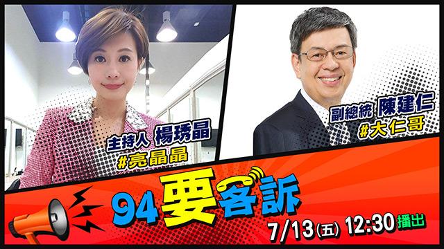 年改聖騎士!專訪副總統陳建仁
