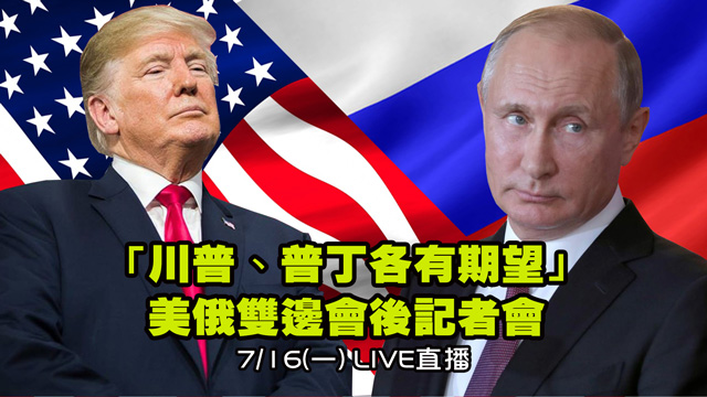 川普、普丁各有期望 美俄雙邊會後記者會