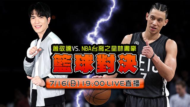 林書豪VS.蕭敬騰籃球對決